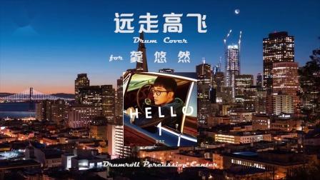 金志文-远走高飞-Drumcover from 龚悠然(状盟)