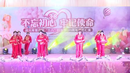 三八妇女节109周年文艺演出