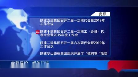 陕建十建集团召开二届一次职工(会员)代表大会暨2019年度工作会