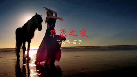草原之夜-马头琴 笛子