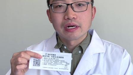 医生给我的二维码是做什么用的?