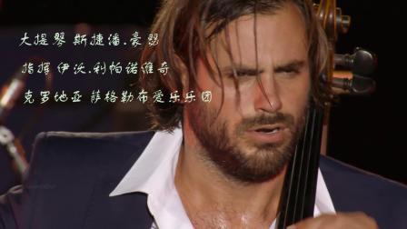 神秘园之歌 -  大提琴斯捷潘.豪瑟