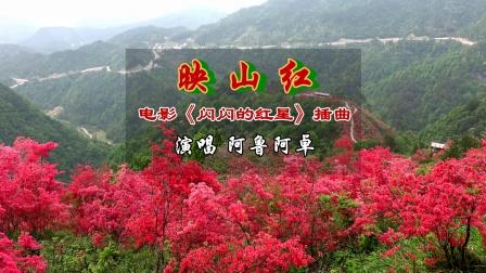 映 山 红 -电影《闪闪的红星》插曲 演唱阿鲁阿卓(岳西天峡风光)