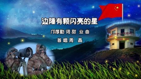 《边陲有颗闪亮的星》MV 甜业声乐作品 邝厚勤 词 甜  业 曲 首唱 周  晶