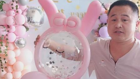 气球布置教程 54     网红兔   波波球兔  气球培训现场教学视频