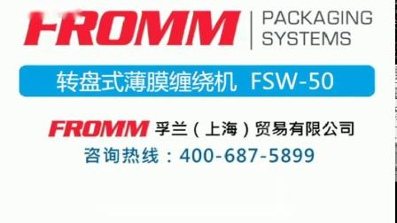 转盘式薄膜缠绕机  FSW-50