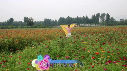 合唱【我等你在美丽的松山湖】