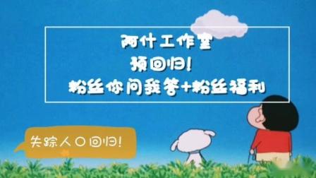 【阿什工作室】【粉丝福利+你问我答】失踪人口预回归w!感谢支持,希望大家踊跃参加