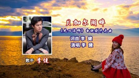 《贝加尔湖畔》MV 词曲 李 健 演唱 李  健(电视剧《无心法师》片头曲)
