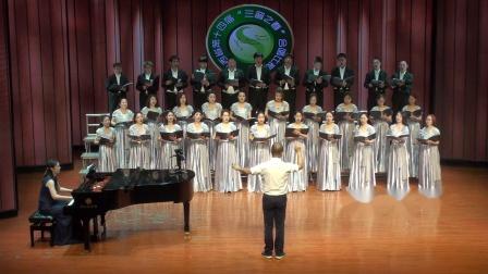 送你一个长安 演唱:阳泉艺校校友合唱团 指挥:甘霖