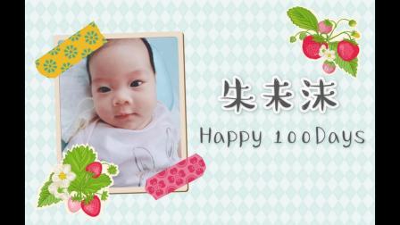 小草莓100天留念