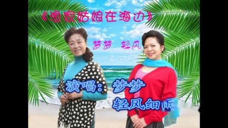渔家姑娘在海边(女声二重唱)