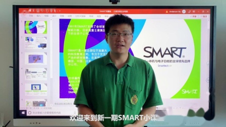 SMART小课堂 | SMART Ink:演讲工具
