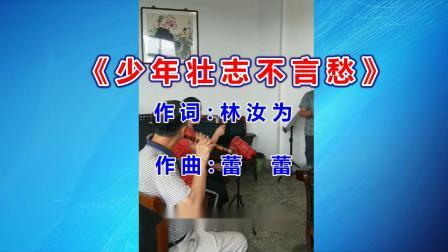 《少年壮志不言愁》演唱:老情歌【梅州老干部活动中心】