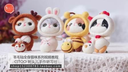 【羊毛毡全身猫咪】手工戳戳乐DIY视频教学