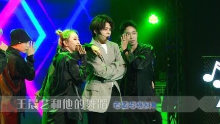 王晨艺和他的舞蹈 —— 老戴拍摄制作