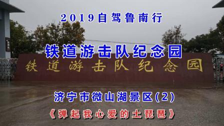 自驾鲁南游 第6站(2)铁道游击队纪念园 歌曲《弹起我心爱的土琵琶》