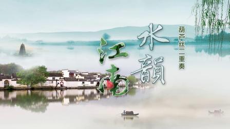 水韵江南-葫芦丝二重奏