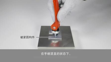 一看就会的产品使用要领解说 凸轮手柄(调节型)