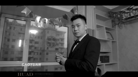 【时刻印象】-- 9.11高源&徐燕宁婚礼电影