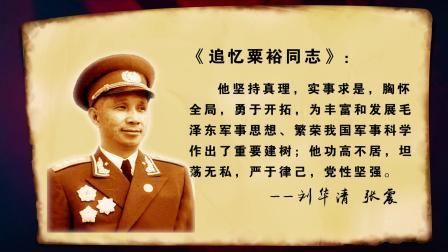粟裕同志纪念馆,一座历史的丰碑