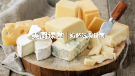 奶酪选购指南-麦德龙美厨视频