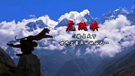 虎跳峡(以险名天下 世界上最深的峡谷之一)