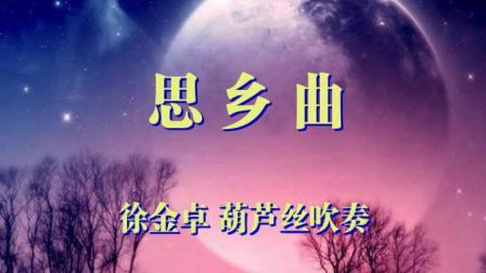《思乡曲》(徐金卓 葫芦丝吹奏)