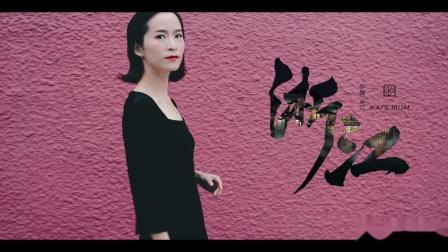 """""""怀""""初心,""""姜""""远行---KAI'S MUN温州站"""