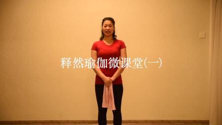 释然瑜伽微课堂之肩颈梳理