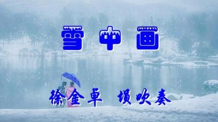 《雪中画》(徐金卓 埙吹奏)