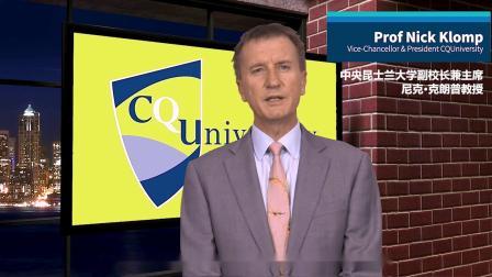 【新冠疫情】来自澳洲中央昆士兰大学的问候和支持