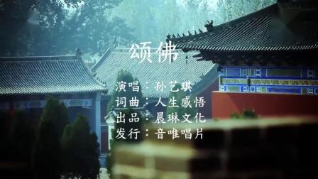 孙艺琪 颂佛 原版 MTV(官方版)国语 女唱高清版