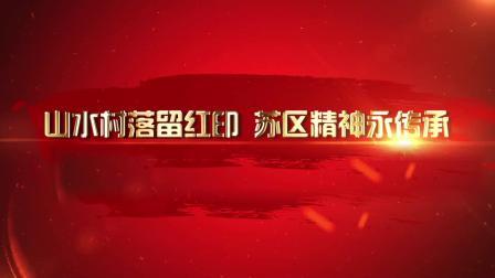 江西乐安:永不磨灭的红色印记.mp4