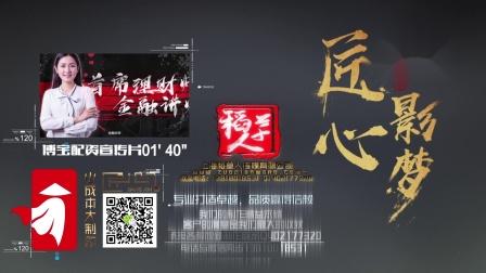 高端大气金融配资平台企业公司宣传片-上海稻草人传媒
