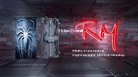 联建光电RM产品视频