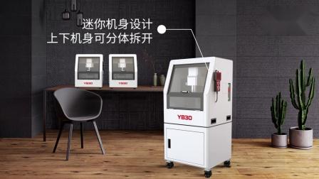 玉邦全自动小型浮雕机 迷你款YB30高精玉雕机工作室专用