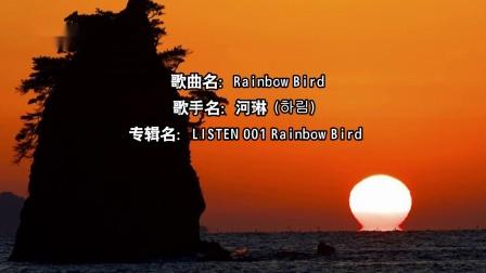 【韩国音画C】歌曲名 《Rainbow Bird 》演唱 河琳