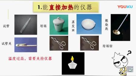 第1单元课题3——(2)认识仪器的名称