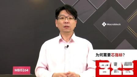 20200417 聚积科技产品发表会II.