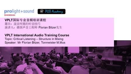 PLSS19-混音所需的听音技巧@VPLT培训课程(英语)
