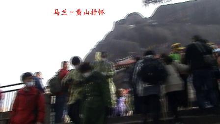 《宝中旅游》安徽籍免门票万人游黄山·玩的真开心-东流春水