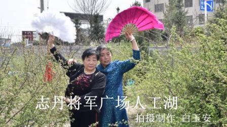 志丹将军广场人工湖 拍摄-白玉安