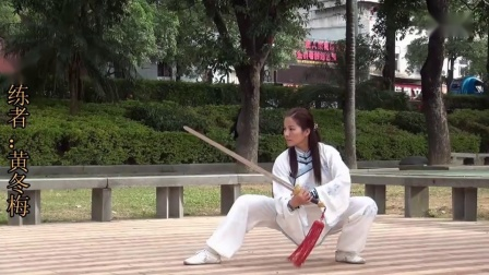49式武当太极剑 黄冬梅
