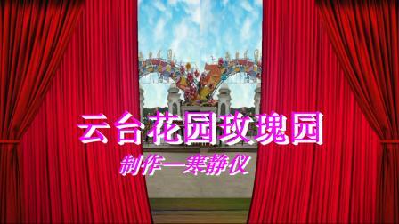 广州云台花园玫瑰园