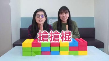 巧巧大積木PK賽