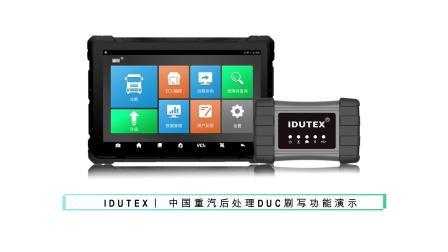 中国重汽后处理刷写功能演示