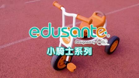 Edusante ES 小騎士系列