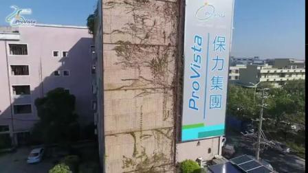 ProVista-保力集团介绍短片