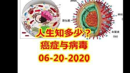人生知多少 ?癌症与病毒06-20-2020-2